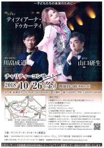 チャリティーコンサート10月26日01